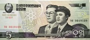 5 Won (Kim Il Sung's Birthday) – obverse