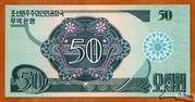 50 Won (Capitalist Visitor) – reverse
