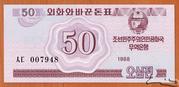 50 Chon (Socialist Visitor) – obverse