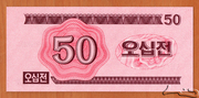50 Chon (Socialist Visitor) – reverse