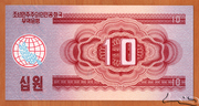 10 Won (Socialist Visitor) – reverse