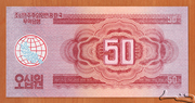 50 Won (Socialist Visitor) – reverse