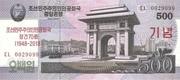 500 Won (Independence) – obverse