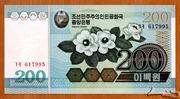 200 Won – obverse