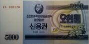 5 000 Won (Savings Bond) – obverse