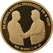1 Won (Kim Jong Il and Putin) – reverse