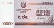 100 000 Won (Savings bond) – obverse