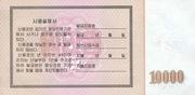 10 000 Won (Savings bond) – reverse