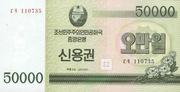50 000 Won (Savings bond) – obverse