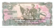 1 Won (Workers' Party of Korea) – obverse