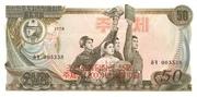 50 Won (Workers' Party of Korea; Korean text) – obverse
