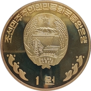 1 Won Kim (Treaty signing) – obverse