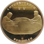1 Won Kim (Treaty signing) – reverse