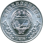 5 Chon (General issue) – obverse
