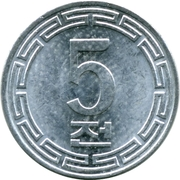 5 Chon (General issue) – reverse