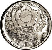 50 Won (Kwan Sun Yu) – obverse