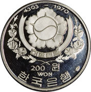 200 Won (Celadon Vase) – obverse