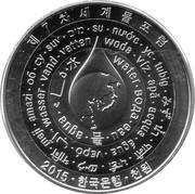 1000 Won (World Water Forum) – reverse