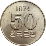 50 Won – reverse
