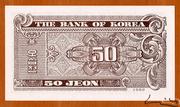 50 Jeon – reverse