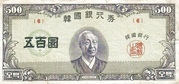500 Hwan – obverse