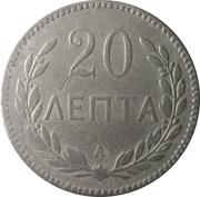 20 Lepta - Geórgios – reverse
