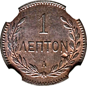 1 Lepton - Geórgios – reverse