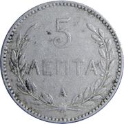 5 Lepta - Geórgios – reverse