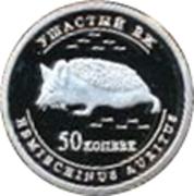 50 Kopeks (Long-eared hedgehog)