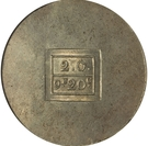 9 Francs, 20 Centimes, 2 Ounces (French siege coinage) – reverse