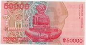 50,000 Dinara -  reverse