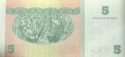 5 Pesos Convertibles – reverse