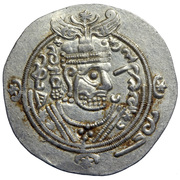 "½ Drachm - ""Ispahbadh of Tabaristan"" Khurshid with Farrukhan the Little - 740-760 AD (Arab-Sasanian) – obverse"