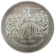 10 Mark (Richard Wagner) – reverse