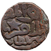 1 Paisa - Islam Shah (Shahgarh mint) – obverse