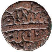 1 Paisa - Islam Shah (Shahgarh mint) – reverse