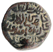 1 Tanka - Muhammad bin Tughluq – reverse