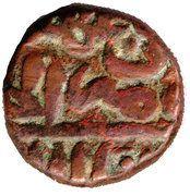 ½ Paisa - Islam Shah (Jalal al-Din AH 952-960 / AD 1545-1552) – reverse