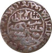 1 Rupee - Sher Shah Suri (mintless type) – obverse