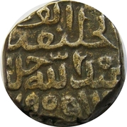 ⅚ Tanka - Ghiyas al-Din Tughluq Shah II (Hadrat Dehli mint) – reverse