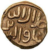 1 Paika - Jalal al-din Firuz II – reverse