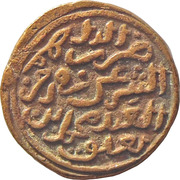 1 Token Dirham - Muhammad Bin Tughluq (1325-1351) – reverse
