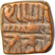 ¼ Paisa - Kumbhakarna Singh (Mewar under Delhi control) -  reverse
