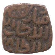 1 Yakgani - Qutb Ud-Din Mubarak Shah – reverse