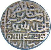 1 Rupee - Islam Shah Suri (Narnol mint) – obverse