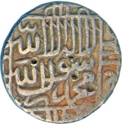 1 Rupee - Islam Shah Suri (Narnol mint) – reverse