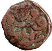 1 Jital - Firuz Shah – reverse