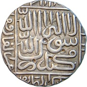 1 Rupee - Islam Shah Suri -  reverse