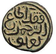 ½ Tanka - Muhammad bin Tughluq – obverse