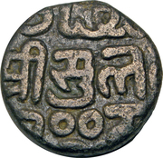 1 Jital - Muizz-ud-din Kaiqubad – obverse